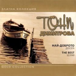 Тони Димитрова - Там край бавната река