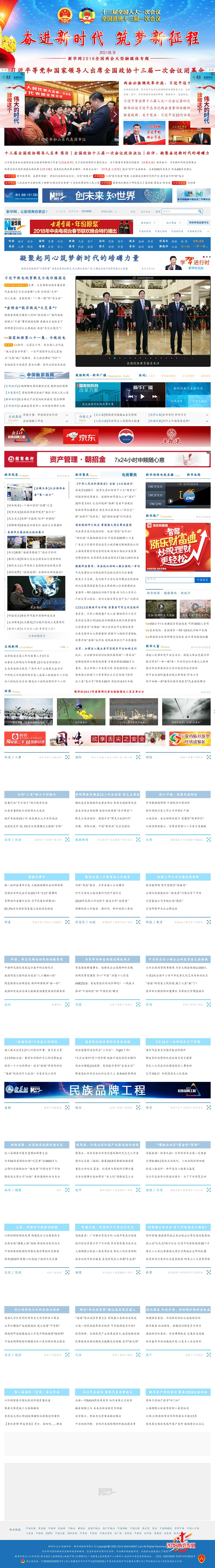 Xinhua at Thursday March 15, 2018, 12:21 p.m. UTC
