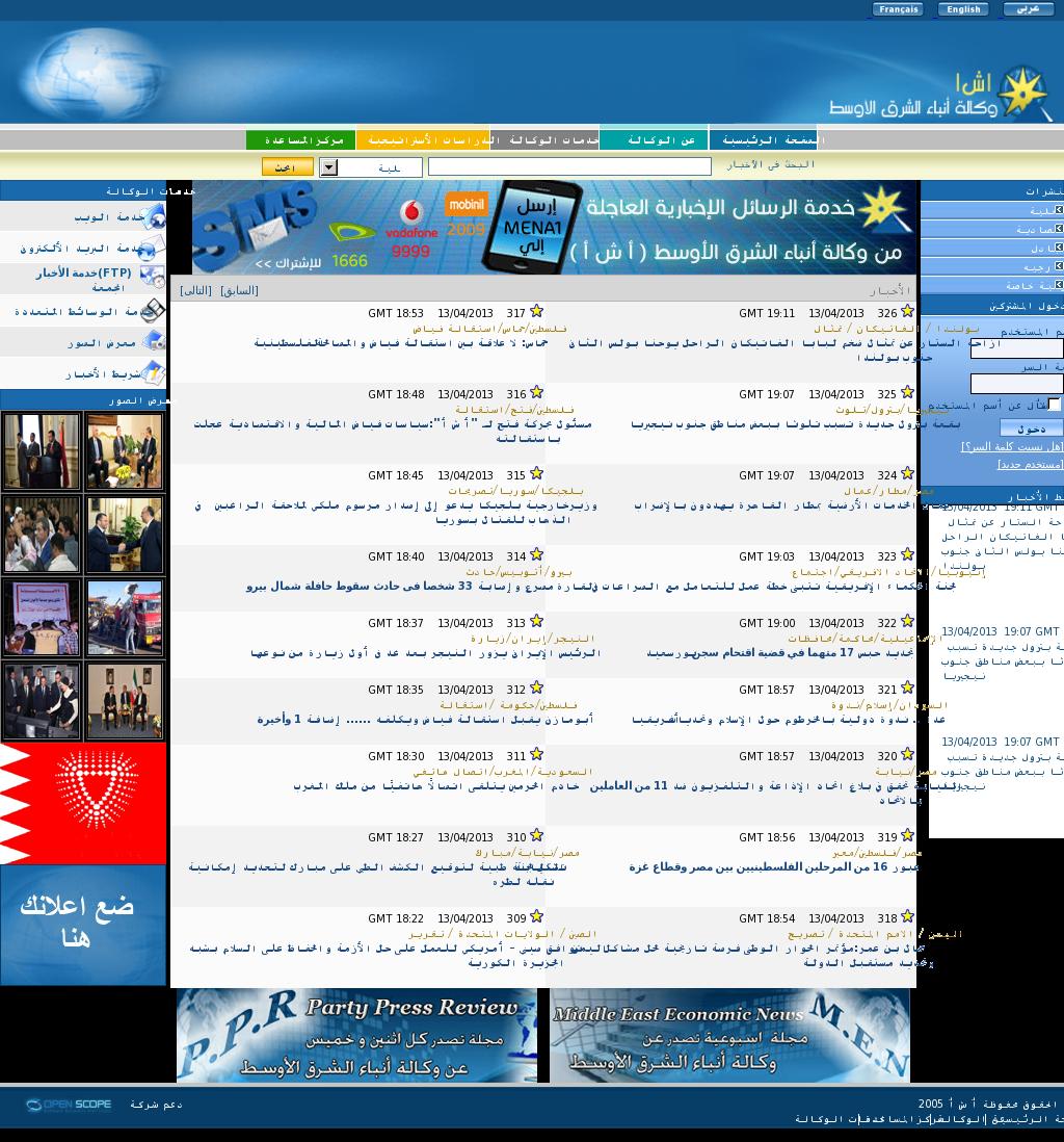 MENA at Saturday April 13, 2013, 7:14 p.m. UTC
