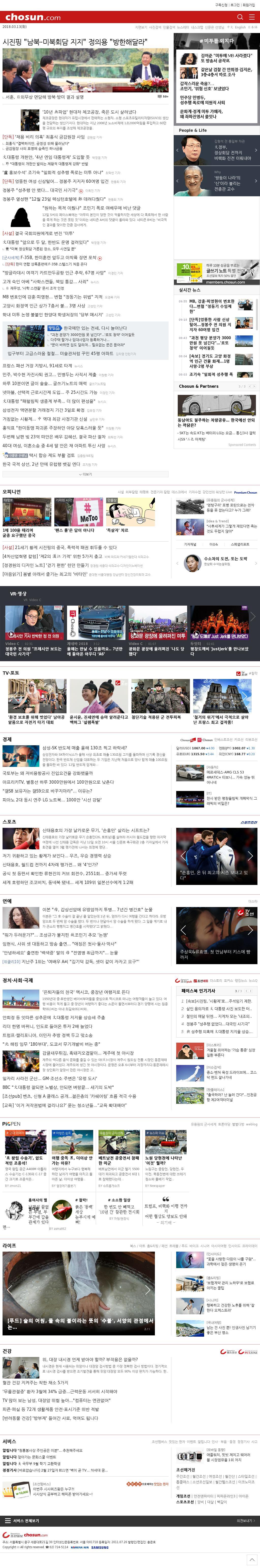 chosun.com at Monday March 12, 2018, 5:03 p.m. UTC