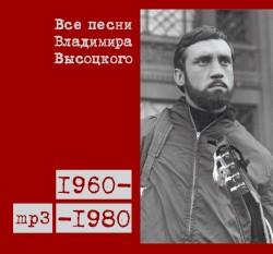 Владимир Высоцкий - Возле города Пекина... (1966) [Песни Высоцкого]