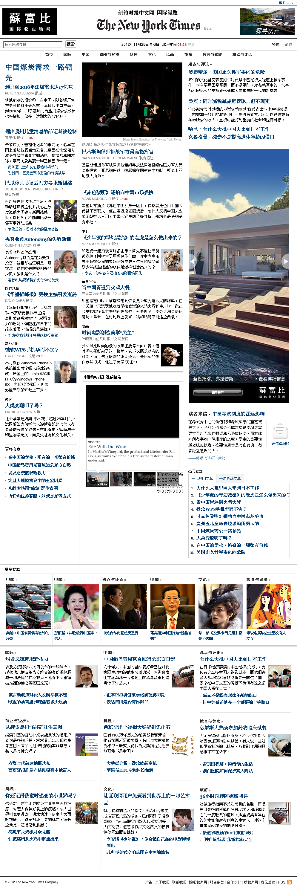 The New York Times (Chinese) at Sunday Nov. 25, 2012, 6:22 a.m. UTC