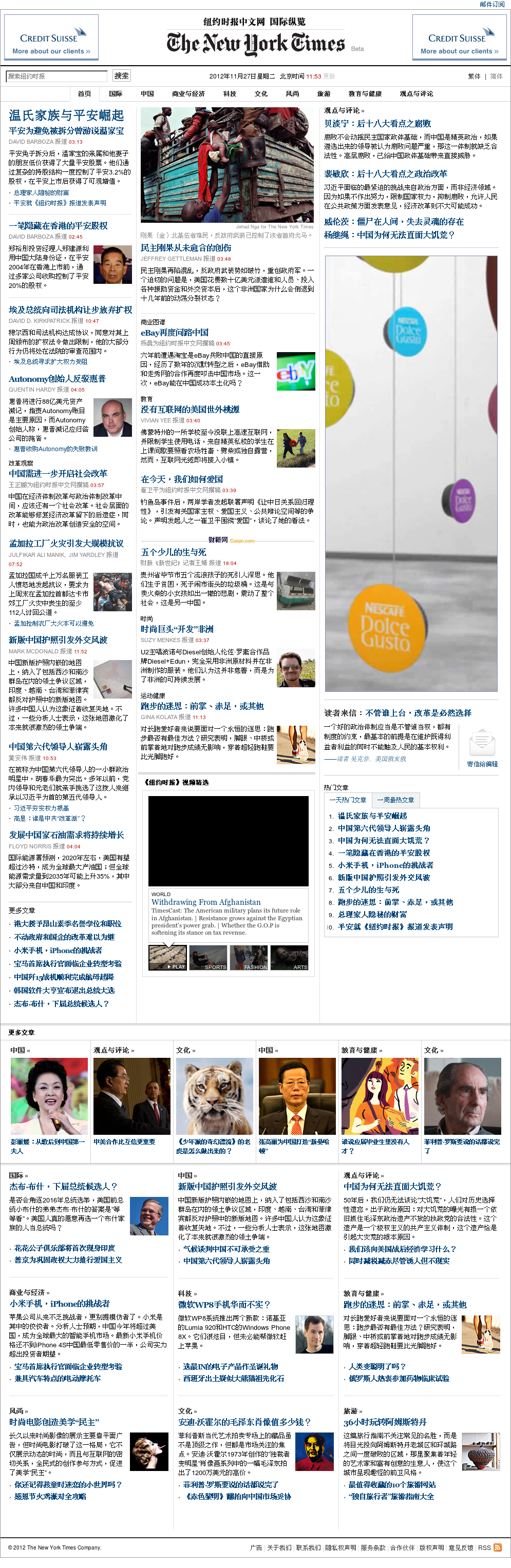 The New York Times (Chinese) at Tuesday Nov. 27, 2012, 7:23 a.m. UTC