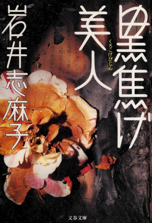 Kurokoge bijin by Shimako Iwai